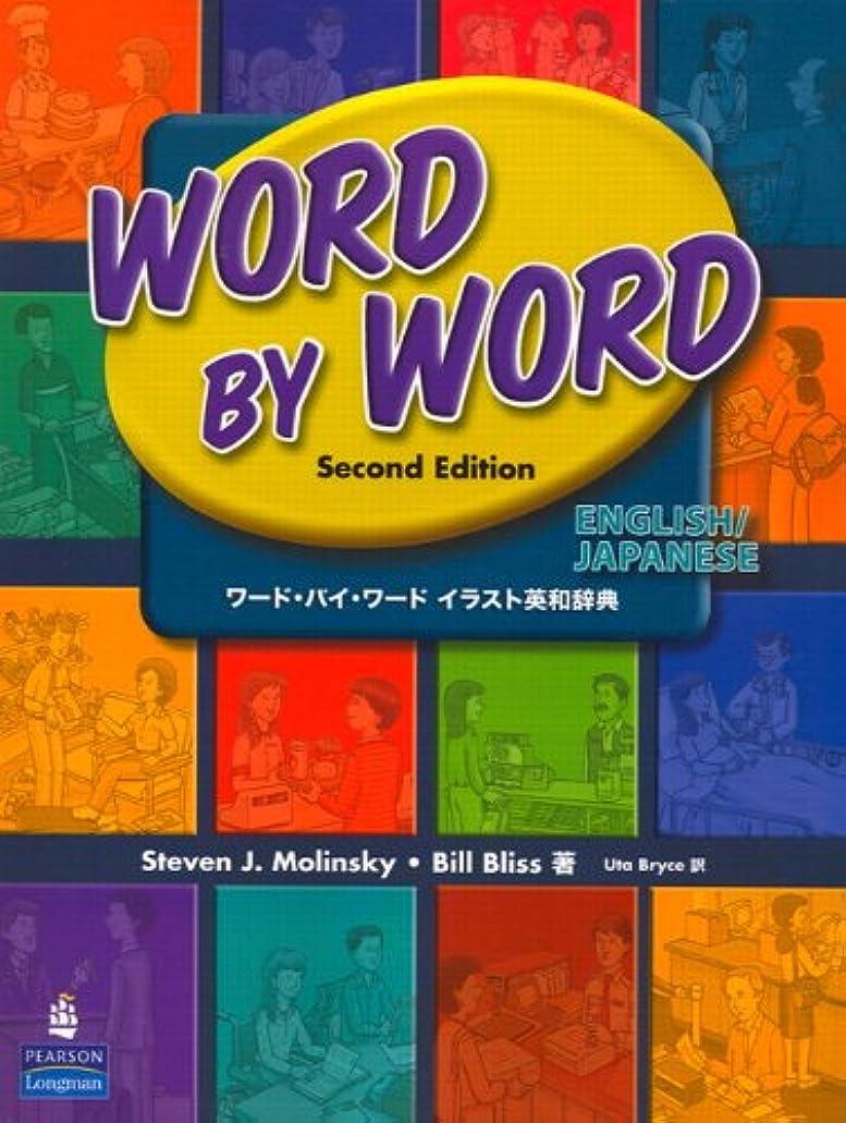 さようなら交換可能主婦Ielts Academic Vocabulary: Master 3000+ Academic Vocabularies By Topics Explained In 10 Minutes A Day (English Edition)
