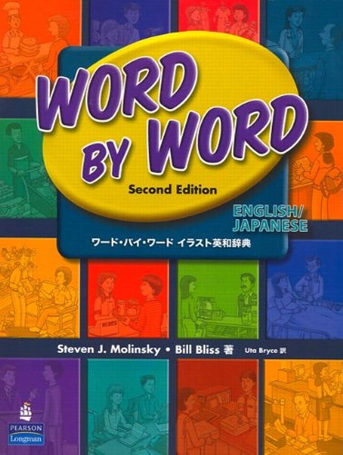 中庭許す慢Ielts Academic Vocabulary: Master 3000+ Academic Vocabularies By Topics Explained In 10 Minutes A Day (English Edition)