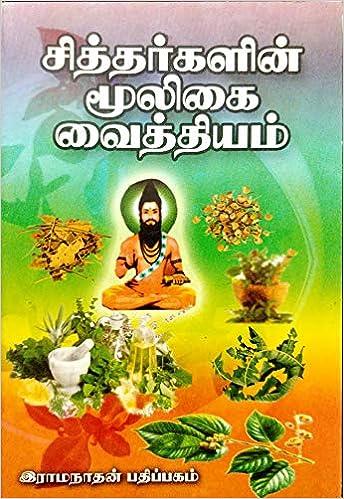 Siddha Vaithiyam zum Abnehmen