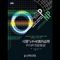 可能与不可能的边界:PNP问题趣史