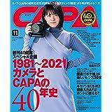 CAPA 2021年 11月号