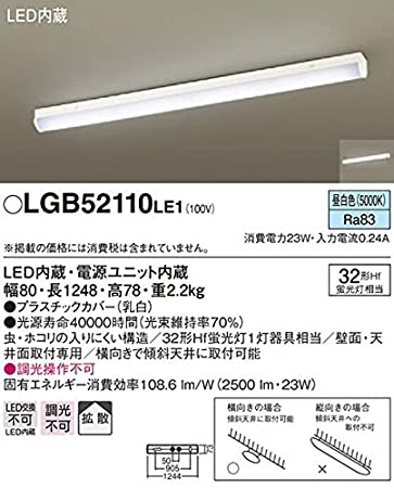 LGB52110LE1 【パナソニック Panasonic】 LEDベースライト直付