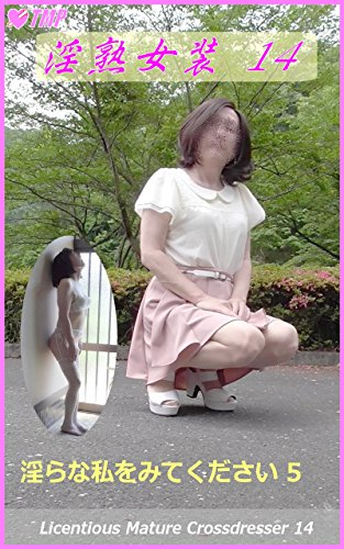 Licentious Mature Crossdresser14 Please See Lecherous Me 5