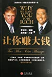 img - for Why We Want to be Rich (Chinese Edition) book / textbook / text book