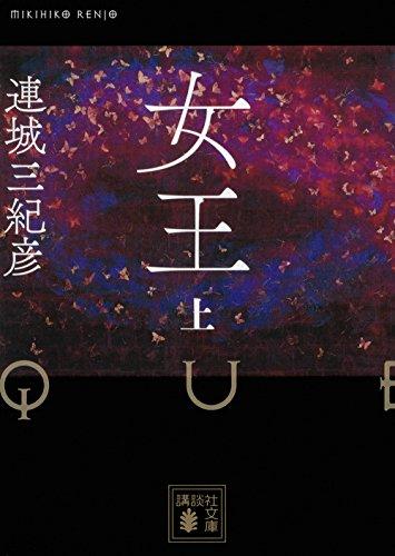 女王(上) (講談社文庫)