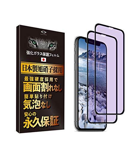 監査適度なイデオロギー【永久保証 2枚】Less is More iPhone X/Xs用 ブルーライトカット ガラスフィルム RB-4027