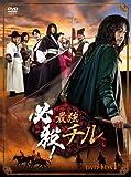 [DVD]必殺!最強チル DVD-BOX1
