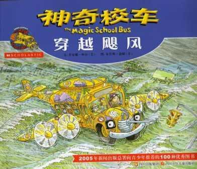 The Magic School Bus Inside a Hurricane (Simplified Chinese)