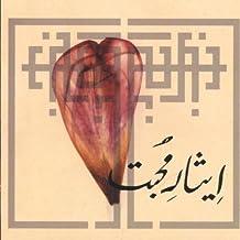 Sacrifice To Love by Rizwan-Muazzam Qawwali (2000-06-02)