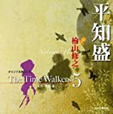 THE TIME WALKERS 5 -TAIRA NO TOMOMORI by AVEX