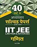 40 Years' Addhyaywar Solved Papers 2018-1979 IIT JEE - Ganit