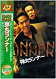 弾丸ランナー [DVD]