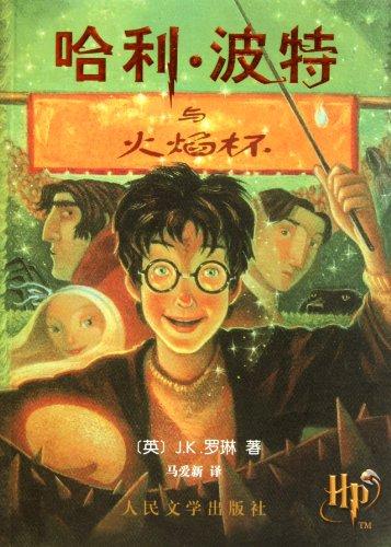 哈利·波特与火焰杯 Harry Potter and the Goblet of Fire (Simplified Chinese Characters)