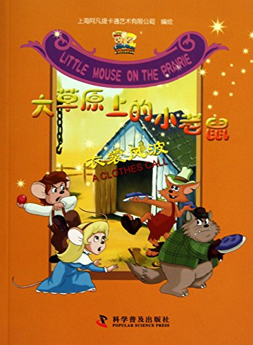 Little Mouse on the Prairie : clothes storm(Chinese Edition) (Little Mouse On The Prairie)