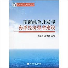 A Zhai poem the phrase choose (Chinese edidion) Pinyin: yi zhi zhai shi ci xuan