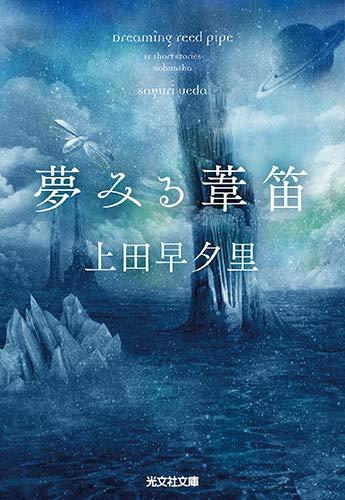 夢みる葦笛 (光文社文庫)