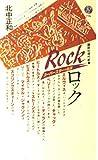 ロック (講談社現代新書 (776))