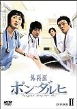 [DVD]外科医ポン・ダルヒ BOX-II