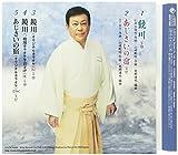 KAGAMIGAWA/AJISAI NO YADO