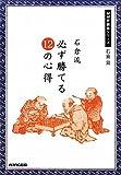 石倉流 必ず勝てる12の心得 (NHK囲碁シリーズ)