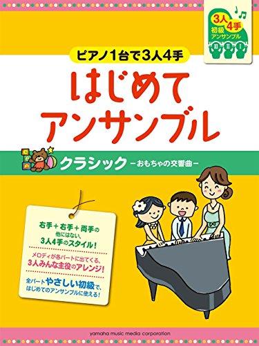 ピアノ連弾 初級 ~ピアノ1台で3人4手~ はじめてアンサンブル クラシック-おもちゃの交響曲-