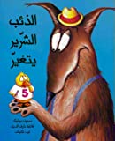 img - for The Big Bad Wolf Is Good: Arabic Children's Story Book book / textbook / text book