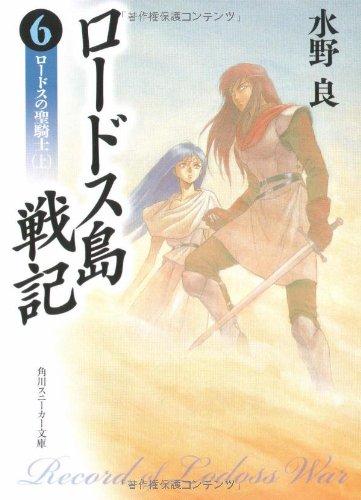 ロードス島戦記〈6〉ロードスの聖騎士 上 (角川文庫―スニーカー文庫)