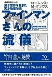 """ファインマンさんの流儀―量子世界を生きた天才物理学者 (ハヤカワ・ノンフィクション文庫―""""数理を愉しむ""""シリーズ)"""