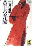 黄土の奔流 (光文社文庫)
