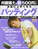 img - for Putting it is really well in the new 500 yen Naito male fighters -! Can taste the pleasure always sucked into the cup (GAKKEN SPORTS BOOKS Per Golf lessons book) ISBN: 405605830X (2010) [Japanese Import] book / textbook / text book