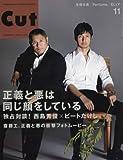 Cut (カット) 2015年 11月号 [雑誌]
