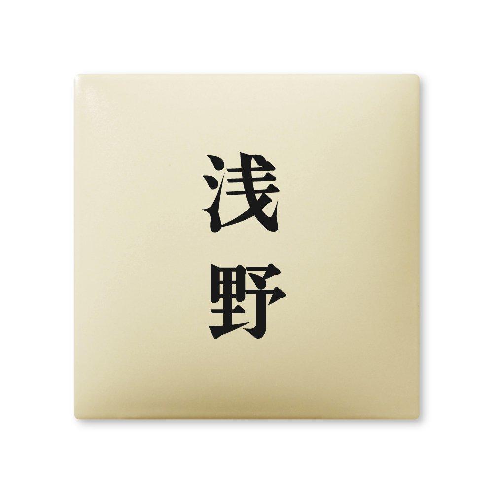 丸三タカギ 彫り込み済表札 【 浅野 】 完成品 アークタイル AR-1-2-2-浅野   B00RFAXQUE