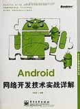 Android移动开发技术丛书:Android网络开发技术实战详解