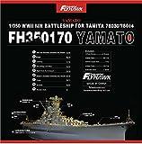 フライホーク 1/350 日本海軍 戦艦 大和 タミヤ 78030 / 78014用