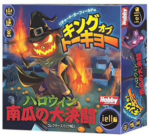 kingu・obu・to-kyo- Halloween 南瓜 Big Duel (King of Tokyo: Halloween Expansion Japanese Edition Board Game