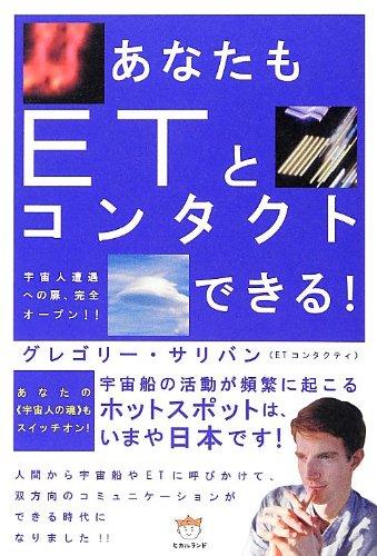 Anata mo ītī to kontakuto dekiru : uchūjin sōgū eno tobira kanzen ōpun pdf