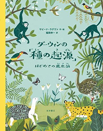 ダーウィンの「種の起源」: はじめての進化論