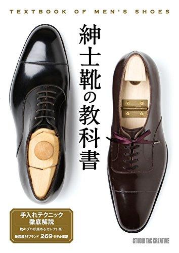 紳士靴の教科書