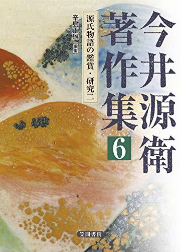 今井源衛著作集 第6巻: 源氏物語の鑑賞・研究二