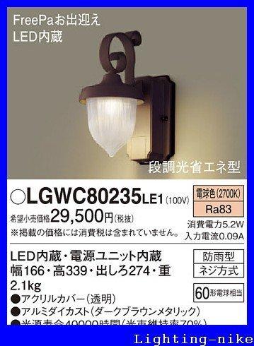 パナソニック エクステリアアウトドア LGWC80235LE1 B00MM4E1L6 16319