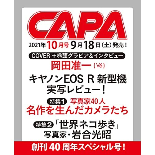 CAPA 2021年 10月号 表紙画像