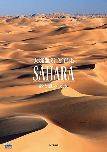 YAMAKEI CREATIVE SELECTION Pioneerbooks 大塚雅貴写真集 SAHARA 砂と風の大地 (YAMAKEI CREATIVE SELECTION Pioneer Books)
