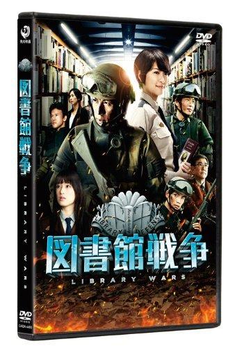 Japanese Movie - Toshokan Senso (Library Wars) Standard Edition [Japan DVD] DABA-4493