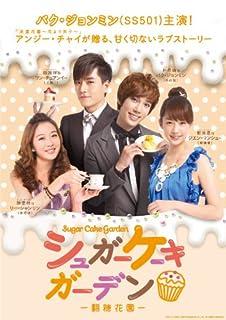 シュガーケーキガーデン DVD BOXI