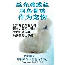 丝光鸡或丝羽乌骨鸡作为宠物. 丝羽矮脚鸡的真相、饲养、繁殖、照料、食物以及何处购买信息全掌握。包括黑、白、中国和胡须丝羽乌骨鸡。 (Manx Edition)