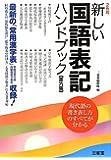 新しい国語表記ハンドブック