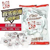 恋牌奶精球200ml 进口袋装咖啡伴侣 植脂末奶包10ml*20粒 (3包)