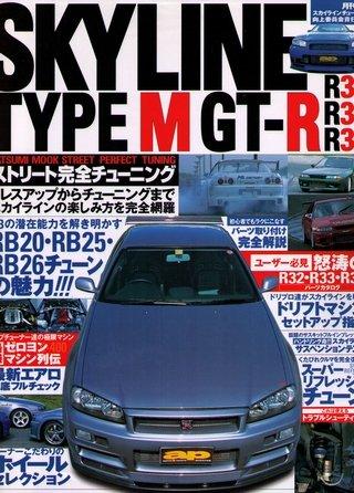 - SKYLINE TYPE M & GT-R STREET PERFECT TUNING R32 R33 R34 (Japan Import)