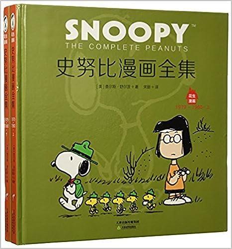 Book 史努比漫画全集:1979-1980(套装共2册)