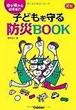 命を預かる保育者の子どもを守る防災BOOK (Gakken保育Books)